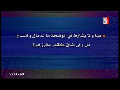 فقه مالكي للثانوية الأزهرية ( أحكام الجناية ) 29-03-2019
