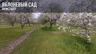 Яблоневый сад. FPV Freestyle