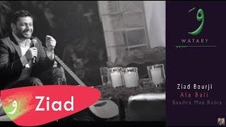مازيكا Ziad Bourji - Ala Bali [Live] / زياد برجي -على بالي تحميل MP3