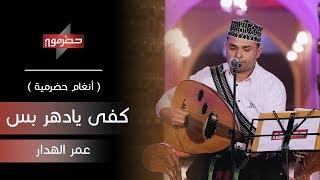 تحميل اغاني عمر الهدار - كفى يادهر بس | ( أنغام حضرمية ) MP3