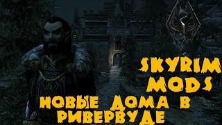 Skyrim mods - 2 новых дома в Ривервуде @7