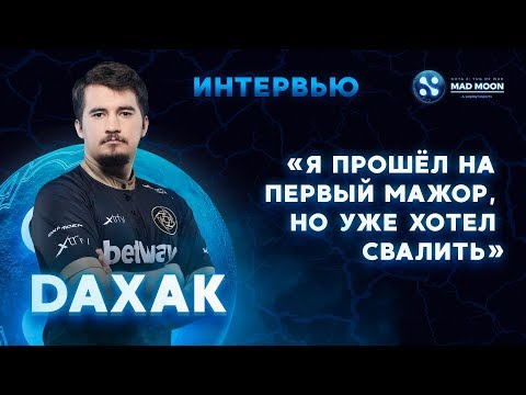 NiP.Daxak: о прошлом в Gambit, ситуации с gpk и языковом барьере @ WePlay! Mad Moon