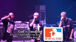 "Guf + Tandem Foundation Live @ ГлавClub, 27.05.2010, СПб ""Hip Hop All Stars"" (Полная Версия)"