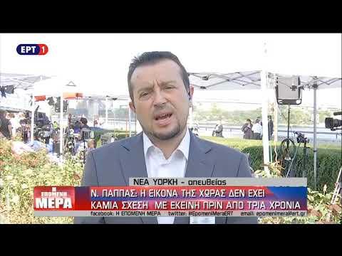 Ο υπουργός ΨΗΠΤΕ Ν. Παππάς στην ΕΡΤ για την επίσκεψη του Α. Τσίπρα στη Ν. Υόρκη | ΕΡΤ