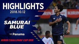 キリンチャレンジカップ2018日本代表vsパナマ代表ダイジェスト
