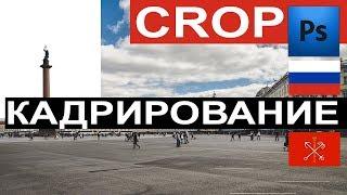 Рамка. Кадрирование. Обрезание фото. CROP. Фотошоп. Photosop. Санкт-Петербург. Обучение. Уроки