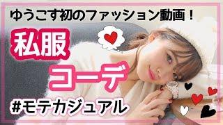ゆうこす初♪私服コーデ紹介!#モテカジュアル - YouTube