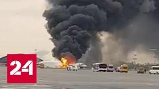 Жесткая посадка Superjet 100: есть пострадавшие - Россия 24