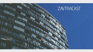 Zavtracast (Завтракаст) №109 – Выживай в Одиночку (подкаст-видеоверсия)