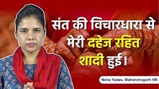 Neha Yadav, Mahendragarh HR