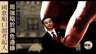 【中國與世界】 2019年1月17日 國歌順口溜考起人  周強陷於瀕危邊緣
