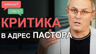 Критика в адрес пастора. Отвечаю на ваши сложные вопросы. Александр Шевченко