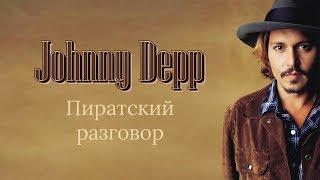 JOHNNY DEPP - ПИРАТСКИЙ РАЗГОВОР