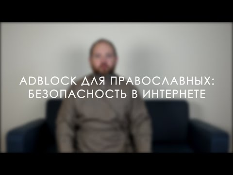 О вере, людях и трендах. ADBLOCK для православных. Безопасность в интернете