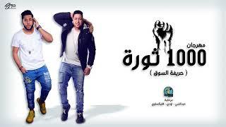 تحميل اغاني الدخلاوية 1000 ثورة - El Dakhlwya 1000 Sawra MP3