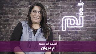 تم | الجزء الثاني | ح5 | أم مروان