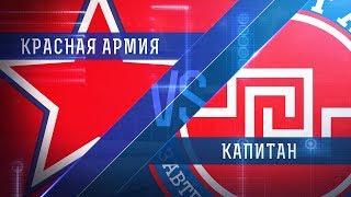 Прямая трансляция матча. «Красная Армия» - «Капитан».  (6.2.2018)