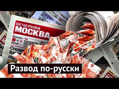 Газета мэрии Москвы рекламирует мошенников видео