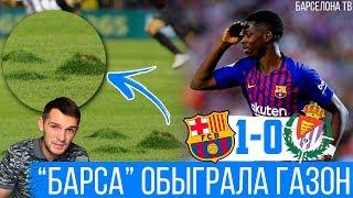 Барселона обыграла Реал Вальядолид 1-0 | Ужасный газон | Система VAR в Испании | Дембеле снова забил
