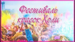 Фестиваль красок HOLI !!!