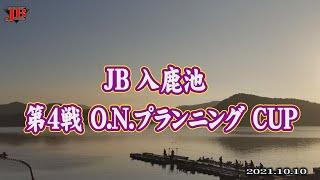 JB入鹿池 第4戦 2021.10.10