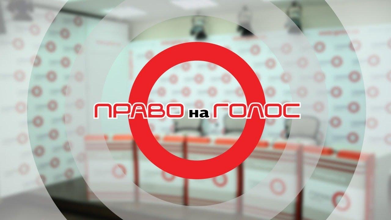 «Право на голос»: «Зачем в Украине создают Бюро экономической безопасности?»