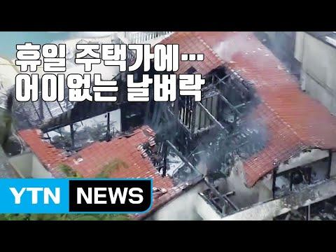 [자막뉴스] 주택가에 경비행기 추락 '날벼락'...5명 사망 / YTN