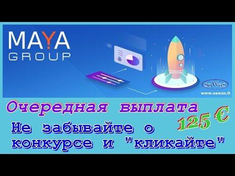"""Maya Group - Очередная выплата: 125 €. Не забывайте о конкурсе и """"кликайте"""", 24 Сентября 2018"""
