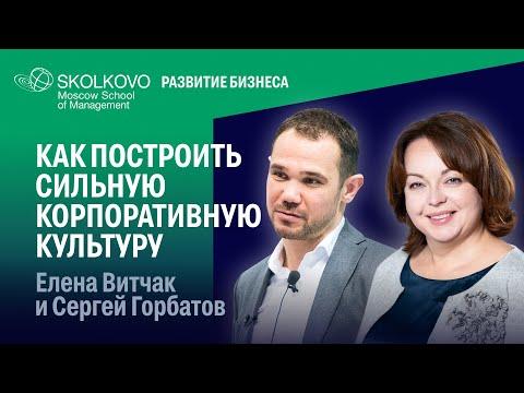 Построение корпоративной культуры в компании. Елена Витчак и Сергей Горбатов