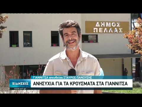 Ανησυχία για τα κρούσματα κορονοϊού στα Γιαννιτσά | 15/9/2020 | ΕΡΤ