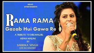Rama Rama Gazab Hui Gawa Re | Sarrika Singh   - YouTube