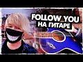 Follow You на гитаре (Imagine Dragons)(Как играть, Разбор и Аккорды БЕЗ БАРРЭ) Видеоурок
