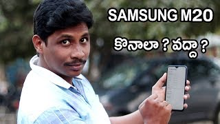 Samsung m20 full review |  Pros and Cons | Telugu