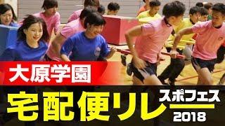 男女 大原学園スポフェス2018★宅配便リレー
