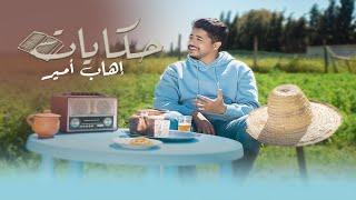 Ihab Amir - HIKAYAT (EXCLUSIVE Music Video)   (إيهاب أمير - حكايات (فيديو كليب حصري تحميل MP3