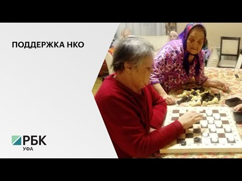 НКО Башкортостана привлекли более ₽160 млн за счет Президентских грантов