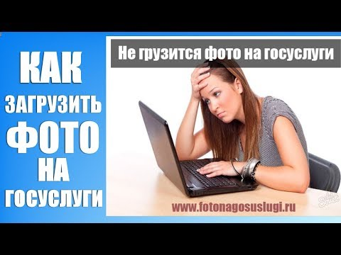 ФОТО ДЛЯ ГОСУСЛУГ! Как загрузить фото на загранпаспорт и другие документы