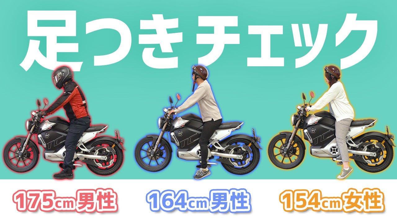 【SUPERSOCO】低身長の方&女性必見!人気の電動バイク4車種の足つきを身長別にご紹介します!【XEAM】