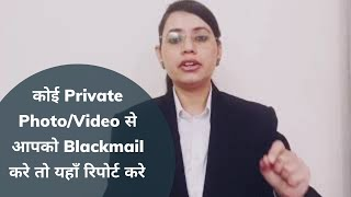 How To Report of Blackmailing With  Private Photo/Video
