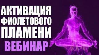 """Энергия Фиолетового Пламени как Способ Исцеления, Трансмутации и Интеграции"""""""