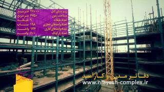 preview picture of video 'مجتمع تجاری-اداری نیــــایش قزوین'