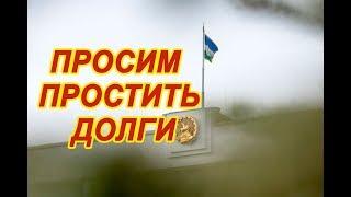 В Башкирии попросили списать долги за ЖКХ по примеру Чечни | Новости Лайф