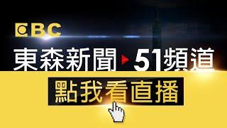 EBC 東森新聞 51 頻道 24 小時線上直播