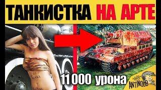 ДЕВУШКА НАСТРЕЛЯЛА НА АРТЕ 11.000 УРОНА... СМОТРЕТЬ ВСЕМ!