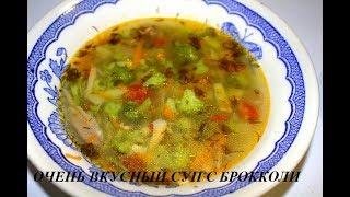 Брокколи, РЕЦЕПТЫ, суп с брокколи и курицей, овощной суп с брокколи, БРОККОЛИ РЕЦЕПТЫ