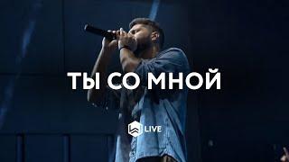 M.Worship   Ты со мной  4UBAND (Live)