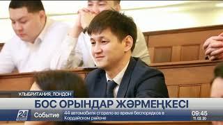 Британияда қазақстандық студенттер үшін бос орындар жәрмеңкесі өтті
