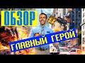 Видеообзор Главный герой (2021) от Гражданин Режиссер