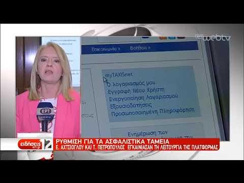 Εγκαίνια της πλατφόρμας για τη ρύθμιση των 120 δόσεων στα ασφαλιστικά ταμεία   22/05/2019   ΕΡΤ