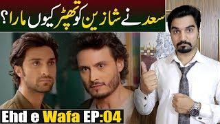 Ehd e Wafa Episode #04 Teaser Promo Review   HUM TV Drama   MR NOMAN ALEEM